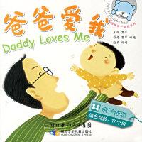 和抱抱熊一起玩:爸爸爱我:亲子依恋(适合月龄:17个月)
