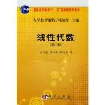 【RT7】大学数学教程:线性代数(第2版) 刘伟俊,杨文胜,韩旭里 科学出版社 9787030219657