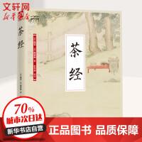 茶经 江苏凤凰科学技术出版社