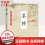 【满128减100】茶经 江苏凤凰科学技术出版社
