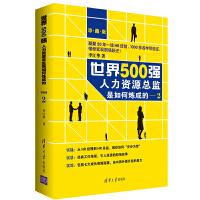 世界500强人力资源总监是如何炼成的 珍藏版2 李江华 企业人才管理书 企业人力资源部专员阅读参考资