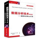数据分析技术(第2版) 使用SQL和Excel工具 [美]Gordon S. Linoff 陶佰明 清华大学出版社