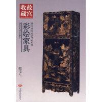 你应该知道的200件彩绘家具 胡德生 紫禁城出版社