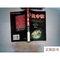 【二手旧书8成新】千里命稿: