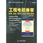 【旧书二手书9成新】工程电磁兼容:原理、测试、技术工艺及计算机模型(第2版)――图灵电子与电气工程丛书 柯达里(Kod
