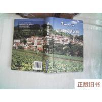【旧书8成新】法国葡萄酒之旅(修订版)