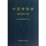 中国考古学(新石器时代卷)