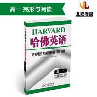 (2019)哈佛英语 完形填空与阅读理解巧学精练 高一