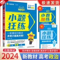 小题狂练政治金考卷高考命题新动向系统2022年第11版