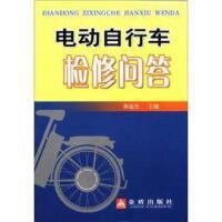 【TH】电动自行车检修问答 孙运生 金盾出版社 9787508249285
