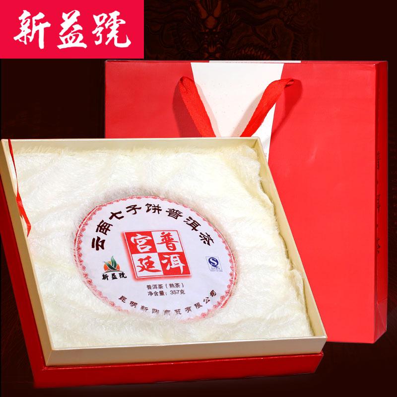 【往来*茶】新益号宫廷普洱礼盒茶叶 普洱茶礼盒茶 礼品茶云南礼盒茶  大气 有面子