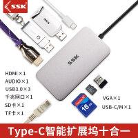 飚王 苹果笔记本电脑转换扩展坞拓展TYPE-C转hub+HDMI/VGA+sd/tf读卡器网口USB3.0集线分线器