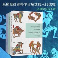 当代占星术入门书籍套装3册 当代占星研究+顺逆皆宜的人生+人生的十二个面向做自己 塔罗牌占星算卦占卜星盘解读水晶球算卦