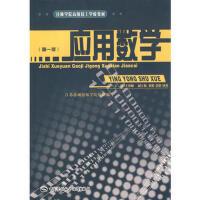正版教材 应用数学(版)(高级技校教材) 培训系列 王建林 中国劳动社会保障出版社