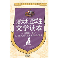 澳大利亚学生文学读本(第2册)