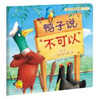 """暖房子经典绘本・第4辑(欢乐篇):鸭子说""""不可以"""""""