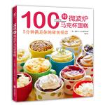 100种微波炉马克杯蛋糕:5分钟满足你的甜食爱恋