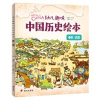 春秋战国 幼儿趣味中国历史绘本 我们的历史