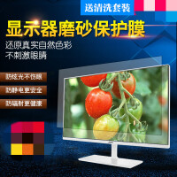 20190309133207701台式机电脑屏幕贴膜21.5显示器磨砂防反光保护膜22 23 19寸