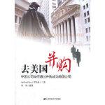 【旧书二手书9成新】去美国并购 郑华树 (Basilio Chen) ,勃龙 整理 9787564214821 上海财