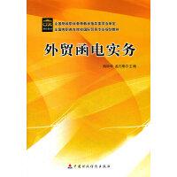 外贸函电实务(全国高职高专院校国际贸易专业规划教材)