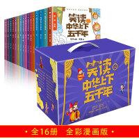 笑读中华上下五千年(16册套装)全彩历史漫画书,让孩子读得懂,读起来爱不释手