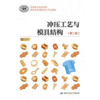 正版教材 冲压工艺与模具结构(第二版) 培训系列 人社部教材办 中国劳动社会保障出版社