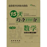 15天巧夺100分数学四年级 上册19秋(北师大课标版)全新版