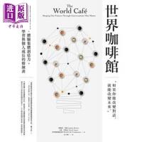 【中商原版】世界咖啡馆:用对话找答案、体验集体创造力,一本带动组织学习与个人成长的修练书 港台原版 世界咖啡馆社群 脸