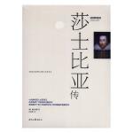 全新正版图书 莎士比亚传 惠特福德 时代文艺出版社 9787538751505 缘为书来图书专营店