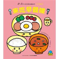 0-3岁小宝贝成长图画书・小手翻翻书:来吃早餐喽
