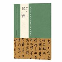 中国最具代表性书法作品放大本系列 孙过庭《书谱》
