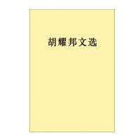 【人民出版社】现货胡耀邦文选(平)