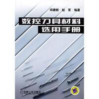 【二手旧书九成新】数控刀具材料选用手册邓建新,赵军机械工业出版社9787111161042