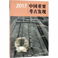 (2017)中国重要考古发现 文物出版社