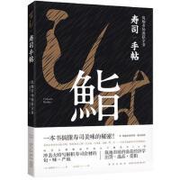 寿司手帖:筑地市场渔获全书 福地享子;吕灵芝 新星出版社