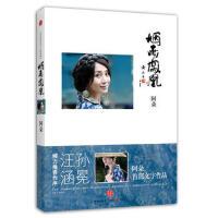 封面有磨痕-LZL-烟雨凤凰 9787508631257 中信出版社 知礼图书专营店