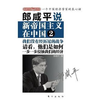 郎咸平说:新帝国主义在中国2(新帝国主义的阴谋能得逞吗?请看郎咸平何以断定:我们离经济没落前的日本只差半步!)