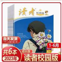 【2020年2期现货】读者校园版杂志2020年1月下第2期 诗歌与少年/拥抱年少时那个无能的自己 校园文学文摘期刊杂志