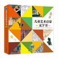 儿童艺术启蒙无字书(套装3册) [0-6岁]