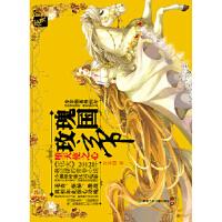 【旧书二手书9成新】玫瑰帝国 堕天使之心(步非烟新作) 步非烟 9787535875235 湖南少儿出版社