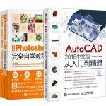 【套装2本】Photoshop CS6完全自学教程ps教程书籍cad教程书籍autocad建筑机械制图教程cad从入门