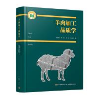 羊肉加工品质学(国家科学技术学术著作出版基金项目)
