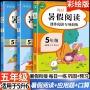 开心教育暑假阅读+口算+应用题五年级彩绘版暑假衔接五升六2021新版