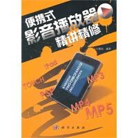 【RT7】便携式影音播放器精讲精修 王德沅著 科学出版社 9787030317919