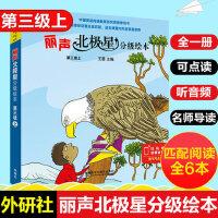 外研社丽声北极星分级绘本第三级上册全套6册儿童英语分级阅读绘本小学英语读物新课标教学教材0-3-6-9岁幼儿园宝宝英语