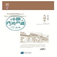 中国民间故事丛书 河北廊坊 大城卷