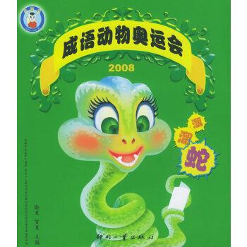 溜溜蛇(注音版)——中国娃·2008成语动物奥运会