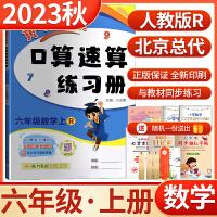 黄冈小状元口算速算 练习册 六年级/6年级 数学上册 R(人教版)龙门书局 同步专题类2021秋