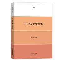 中国法律史教程 商务印书馆